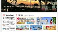 バリ島観光.comの最終日プランがリニューアルしました! 楽しかったバリ島旅行も最終日。 ホテルをチェックアウトしてから、空港に向かうまで何をして過ごしますか。観光に行くにはちょっと忙しい、最後の日はゆっくりしたい・・・...