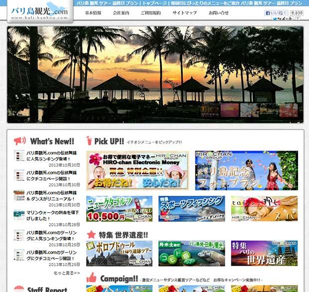 バリ島観光.comの最終日プランがリニューアル!