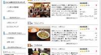 バリ島観光.comの人気ワルン & 料理教室に人気ランキングがオープンしました!バリ島の家庭料理から、本格フレンチまでレパートリーも様々。 レストランで実際に腕をふるっているシェフが指導にあたるので、本格的なレ...