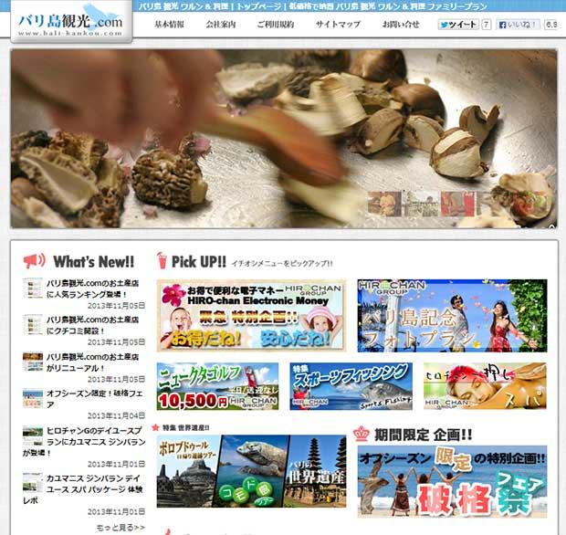 バリ島観光.comの人気ワルン & 料理教室がリニューアル!