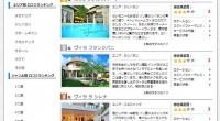 バリ島観光.comのホテル & ヴィラにクチコミページがオープンしました!おすすめのバリ島リゾートホテル、緑あふれるヴィラ、自然の中でプライベートに過ごせるオススメホテルをご紹介いたします。 口コミを参考に、素...