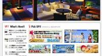 バリ島観光.comのホテル & ヴィラがリニューアルしました! 白い砂浜と青い海、バリ島でも大型のリゾートホテルが立ち並ぶ、高級リゾートエリアのヌサドゥア。デンパサール空港の南側のジンバラン湾沿いに広がる、観光...