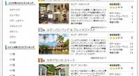 バリ島観光.comのホテル & ヴィラにクチコミページがオープンしました!こちらのランキングでは、バリ島のホテルを人気順や満足度順にご紹介しています。実際に宿泊したお客様の生の声をお聞きください。 バリ島での極...