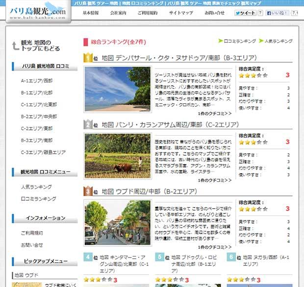 バリ島観光.comの観光 地図にクチコミ開設!