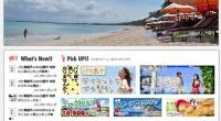バリ島観光.comのコンサルタントがリニューアルしました!バリ島で長期滞在がしたい!でもビザは大丈夫? バリ島、インドネシア共和国での長期滞在を御希望の方への各種ビザの手配代行など、ビザの取得から住居探しや各種手続き、ビ...