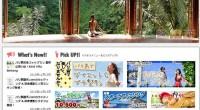 バリ島観光.comのヨガ & ヒーリングがリニューアルしました! バリ島観光.comでは、初めてヨガを体験される方から ベテランの方まで、安心して楽しめる選りすぐりのヨガ & ヒーリングをご紹介してお...
