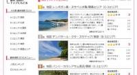 バリ島観光ナビゲーションの観光 地図にクチコミページがオープンしました!太陽が輝く楽園バリ島は、たくさんの島々のに囲まれています。島そのものがインドネシアの一つの州で、観光が主な産業となっています。クチコミを参考にして、...