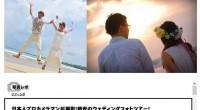 ヒロチャングループで好評の日本人カメラマンが撮るフォトプランシリーズに、いたれりつくせり 格安ウェディングフォトプランが新登場しました!昼間の明るい景色の中で、伝統衣装を身に着けて、サンセットの時間にロマンチックに、 ナ...