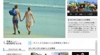 お客様の写真紹介2013を更新いたしました!こちらのページは、バリ島にお越しいただいたお客様のお写真を掲載するゲストブックです。11月にお会いしたお客様を新たにご紹介しています。ぜひご覧ください!