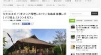 タナロットのインドネシア料理レストラン Subak 体験レポ | バリ島 レストラン&カフェを公開しました!年越し迫る2013年12月26日、この日私達取材班2名(サーファー石橋&カメラマンクマッチ)は早急に取材せよと指...