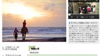 ヒロチャンのアクティビティにタナロットビーチ ホースライドが加わりました!バリ島 アクティビティ バリで最も人気のある観光スポット、タナロット寺院の近くでホースライドにチャレンジしませんか。静かなイェーガンガビーチ、ライ...