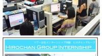 ヒロチャングループでインターンシップのページを公開しました!こちらのプログラムは、ヒロチャングループの主な業務であるツアー会社でのカスタマーサービスや、ツアーの企画、マーケティングなどを学ぶことができます。 日本人スタッ...