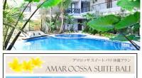 バリ島休養プラン アマロッサ・スイート・バリを公開しました!アマロッサ スイート バリは、ヌサドゥアの高台に建つホテル。リーズナブルなお値段にもかかわらず、すべての客室がスイートルームという贅沢な仕様です!ホテル連泊とカ...