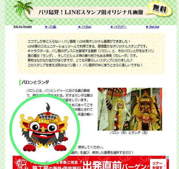 バリ島発!LINEスタンプ用オリジナル画像を配布しています!