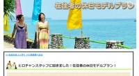在住日本人と歩く バリ島探索 在住者の休日モデルプランを公開しました!ローカル生活をすると、ガイドブックには載っていないローカル向けのディープな場所や情報に長けてきます。そんなヒロチャンスタッフに聞いた、在住者の休日モデ...
