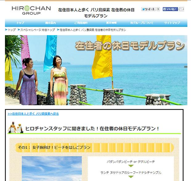 在住日本人と歩く バリ島探索 在住者の休日モデルプラン