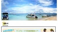 まるごとレンボンガン島を遊んじゃおう! LOA特集を公開しました!バリ島とはまた違う、素朴な景色の残るレンボンガン島で、海・マングローブ・アクティビティを楽しむツアー。 貴重なマングローブの林の説明や、自然探索ツアー、シ...
