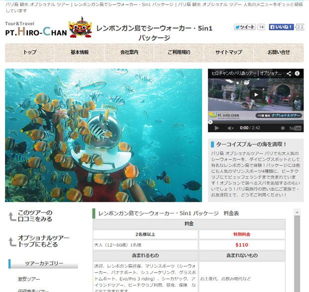 【PTヒロチャン】レンボンガン島でシーウォーカー・5in1 PK取扱い開始!