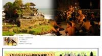 SPページ公開!タナロット寺院でケチャックダンス!当社取扱いのツアーの中でも、タナロット寺院とケチャックダンスを鑑賞するツアー「タナロット寺院でケチャックダンス」は、特に人気のあるメニューです。 その人気ツアーに、+αで...