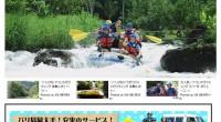 ソベックラフティングのスペシャルページを公開!!数あるアクティビティの中でも特に人気のある、ラフティング! 初心者にもおすすめのアユン川と、4m落差がポイントのトラガワジャ川の2か所で催行されています。 その2か所のラフ...