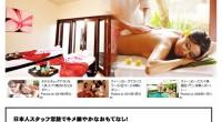 スペシャルページ公開!【上質なホスピタリティ クイーンローズスパ】日本人オーナーが究極の癒しをコンセプトにプロデュースした、上質なサービスを提供しているお店です。 日本人スタッフが常駐し、セラピストも日本人ゲストに接する...