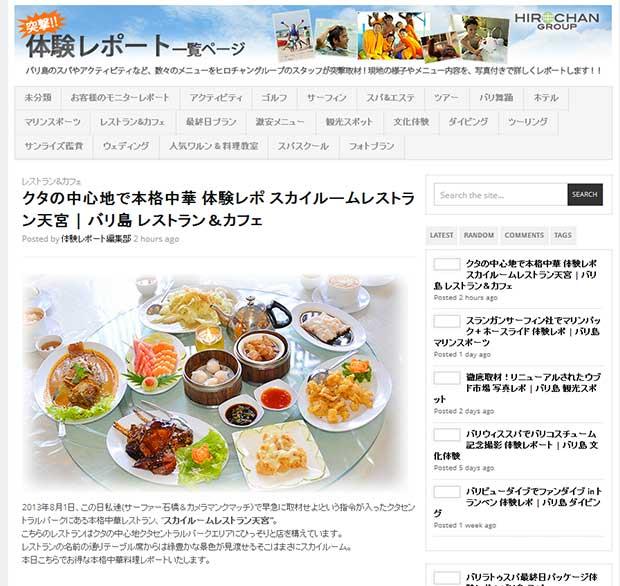 クタの中心地で本格中華 体験レポ スカイルームレストラン天宮 | バリ島 レストラン&カフェ