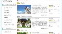 PT.ビッグワンのウェディング & 記念撮影に人気ランキングがオープンしました!こちらで紹介しているのは、まぶしい太陽に照らされた観光リゾートバリ島で挙げられる、個性溢れる結婚式のバリエーション!人気ランキングを...