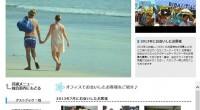 お客様の写真紹介2013を更新いたしました!こちらのページは、バリ島にお越しいただいたお客様のお写真を掲載するゲストブックです。7月にお会いしたお客様を新たにご紹介しています。ぜひご覧ください!