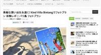 素敵な想い出を永遠に! Kind Villa Bintangでフォトプラン 体験レポを公開しました!2013年8月14日。ヴィラ、スパ、レストラン、プールにビーチにステージまで!と何でも揃ったカインドヴィラビンタンへお得...