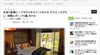 お安く豪華に!アマロッサスイートホテル デイユースプラン 体験レポ | バリ島 ホテルを公開しました!013年8月15日(木)、ヌサドゥアのタマンムンブルという住宅地にある、全室スイートルームのアマロッサスイートホテルに...