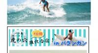 バリ島サーフィン 虎の穴 強化合宿(7日間)in バランガン | バリ島 サーフィンが新登場!中級者以上向けのサーフィンをやるための強化合宿です!7日間毎日サーフィンをして上達を図ろうという、まさにサーフィンを楽しみたい...