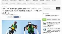 """空飛ぶ最新マリンスポーツ""""ジェットバイク&ジェットパック"""" Apollo社 体験レポを公開しました!2014年4月1日。エイプリルフールであり、バリ島静寂の日""""ニュピ""""の翌日のこの日、体験レポーターのマルッチ&..."""