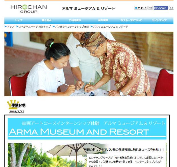バリ島インターンシッププログラムにアルマ リゾートが新登場!