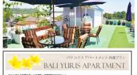 休養プランにバリ ユリス アパートメントが新登場!穏やかな気候のバリ島で、のんびりとした時間を過ごしてみませんか?ヒロチャングループのスペシャル企画で、憧れの海外長期滞在が簡単に叶います!バリ ユリス アパートメントは、...