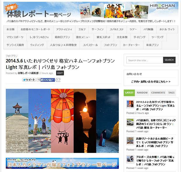 2014.5.6 いたれりつくせり 格安ハネムーンフォトプラン Light 写真レポ | バリ島 フォトプラン