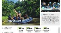 ソベック ラフティング値下げキャンペーン!【2014年7月20日~9月30日】ソベックはバリ島最大手のアクティビティ会社。ラフティングはアユン川とトラガワジャ川の両方を取り扱っています。この機会にぜひご参加ください♪