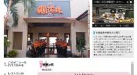 PTヒロチャンのレストランにアバターバリが仲間入り! 中華料理の分野では世界で名の通っているアバターバリがついにバリ島にも上陸しました。客席も店内とビーチ席共に団体客でも快適に過ごせるほどの大きさ。世界に誇る一流の味をジ...