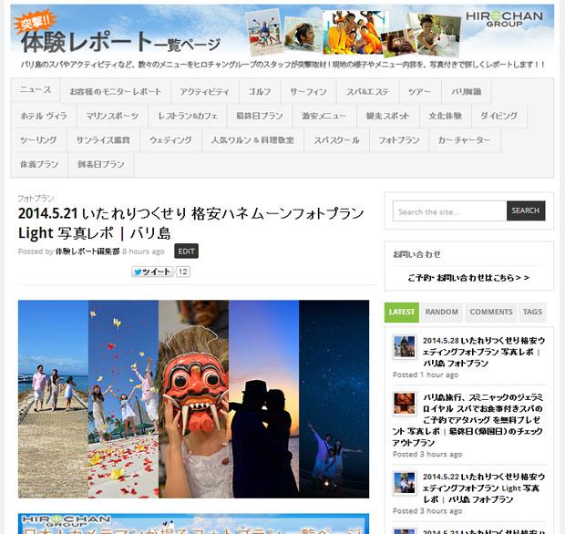 2014.5.21 いたれりつくせり 格安ハネムーンフォトプラン Light 写真レポ | バリ島