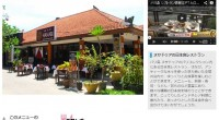 【レストラン】はなび販売開始!バリ島 ヌサドゥアのバリコレクション内にある日本食レストラン、はなび。アンティークな木々を使った落ち着いた空間の店内で、ゆっくりとお食事を楽しむことができます。メニューも、刺身・寿司・うどん...
