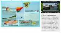 【マミチャン】激安サヌールでマリンスポーツやり放題販売開始!バリ島 マリンスポーツ 11種類の種目を満喫できるやり放題プランが登場しました!!サヌールは波のコンディションが安定しているため、一日中バナナボートやパラセイリ...