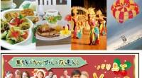 【SPページ】クリスマスをバリ島で楽しむスペシャルプラン!様々な割引プラン・お得企画を提案している、ヒロチャングループ! この度新しく、クリスマスをバリ島で満喫できる企画が誕生しました♪お客様にクリスマスを楽しんでもらお...