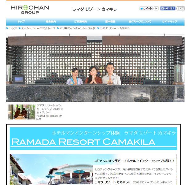 【SPページ】ラマダリゾートカマキラ インターンシップ体験 宿泊付きプラン値下げ!