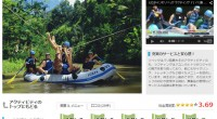【アクティビティ】ソベックラフティング キャンペーン料金販売開始!ソベックはバリ島最大手のアクティビティ会社。ラフティングはアユン川とトラガワジャ川の両方を取り扱っており、他にもサイクリング、トレッキングなど様々なメニュ...