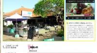 【ターゲット】アロマレストラン取扱い開始!バリ島内で多数の店舗をチェーン展開するレストランのバリ・コレクション店、アロマレストラン。学生でも楽しめるバリ島観光ツアーにおすすめです。日本人の口にもあるインドネシア料理やウェ...