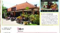 ターゲット】はなび取扱い開始!レストラン バリ島で学生が観光ツアーを楽しむのにおすすめ!ヌサドゥアのバリコレクション内にある日本食レストラン、はなび。アンティークな木々を使った落ち着いた空間の店内で、ゆっくりとお食事を楽...