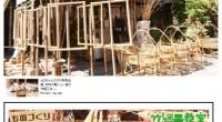 ヒロチャングループ 職人に学ぶ!竹細工教室スペシャルページ 公開されました!発売以来好評のものづくりツアーに新たな種目が追加されました!バリ島工芸の代表の一つ、竹細工教室がツアー中に体験できます!勿論自分で作った作品はお...