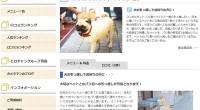 ヒロチャン バリ島 コンサルタント ペットの引っ越し 詳細ページが公開されました!犬の引っ越しでお困りの方に!バリ島へペットと一緒に引っ越したい、日本に置いているペットをバリ島の自宅へ持ってきたいという方必見の内容です。...