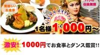 ヒロチャングループ クマンギ・ダンス鑑賞 スペシャルページがリニューアルされました!クタエリアにあるクマンギレストランにて、美味しいお食事を楽しみながら、バリ島の伝統舞踊を鑑賞できる、クマンギ・ダンス鑑賞!日本人の口にも...