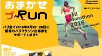 ヒロチャングループ バリ島 バリマラソン おまかせプラン ページが公開されました!2016年8月28日にバリ島で開催される、バリマラソン出場者の為のプランです。バリマラソン全身のRace Pack Collectionへ...