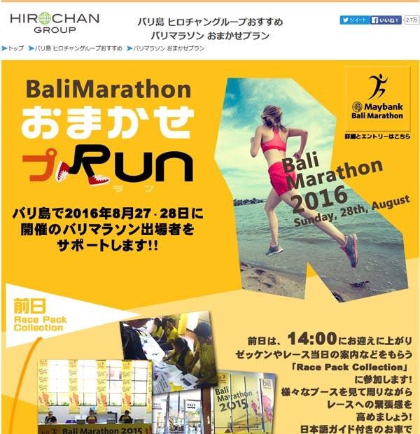 バリマラソン